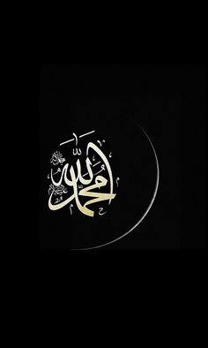 allah muhammad wallpaper hd posted by zoey simpson allah muhammad wallpaper hd posted by
