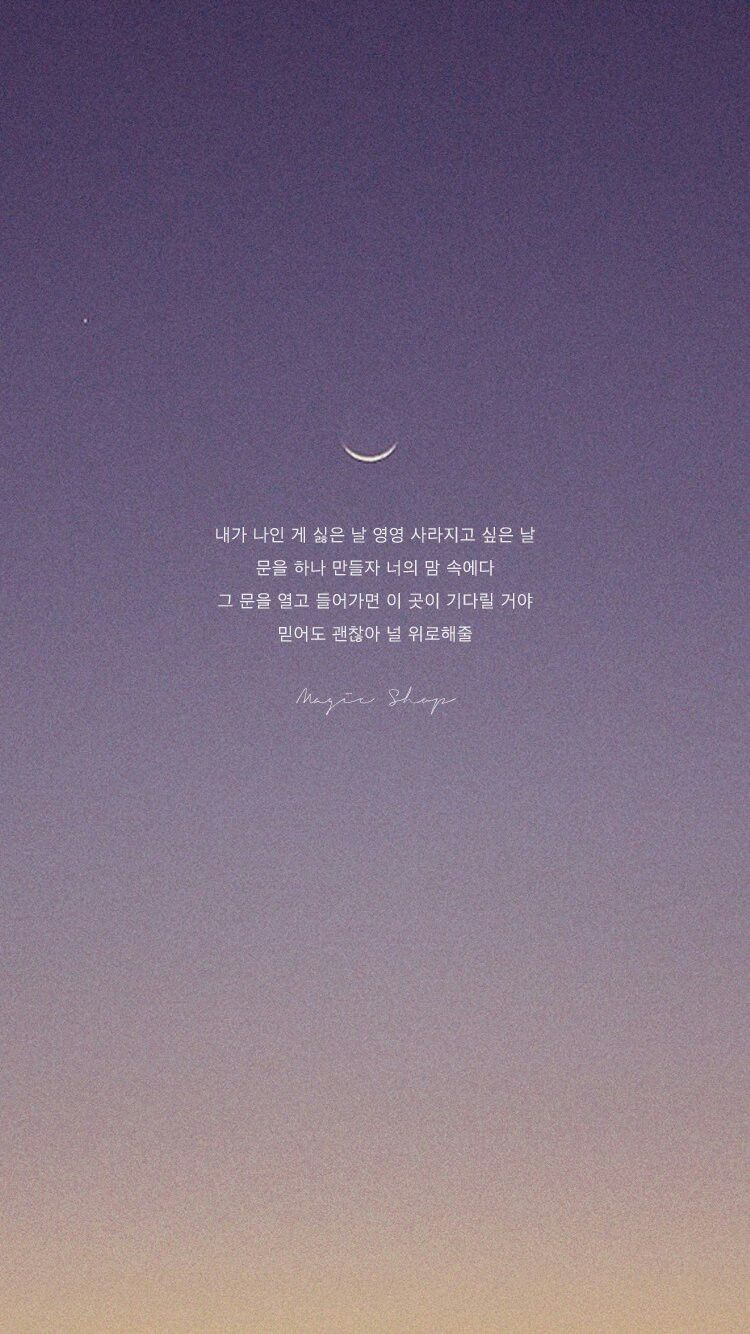 BTS Song Lyrics Wallpapers Wallpaper Cave