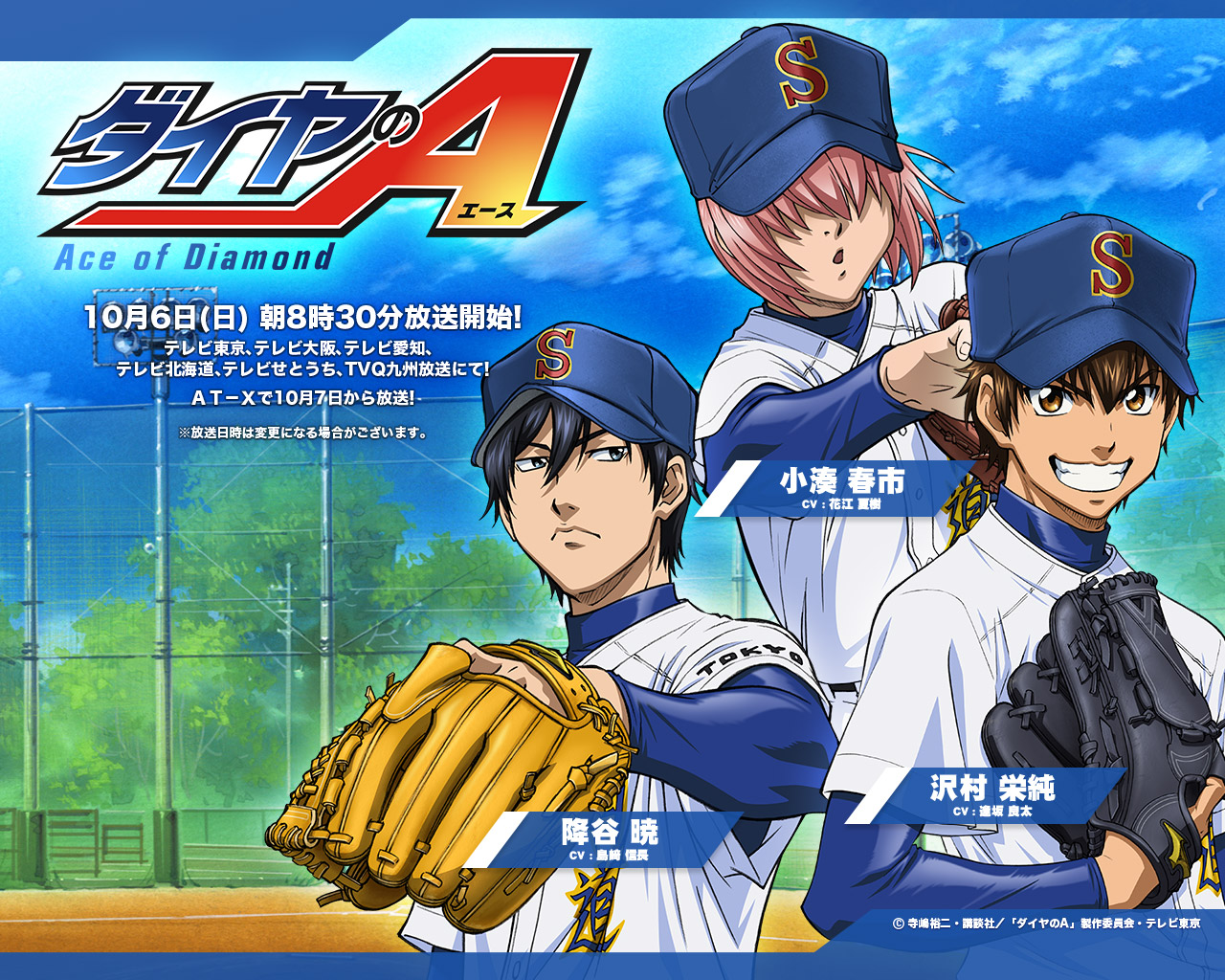 Diamond No Ace Wallpaper Posted By Michelle Sellers