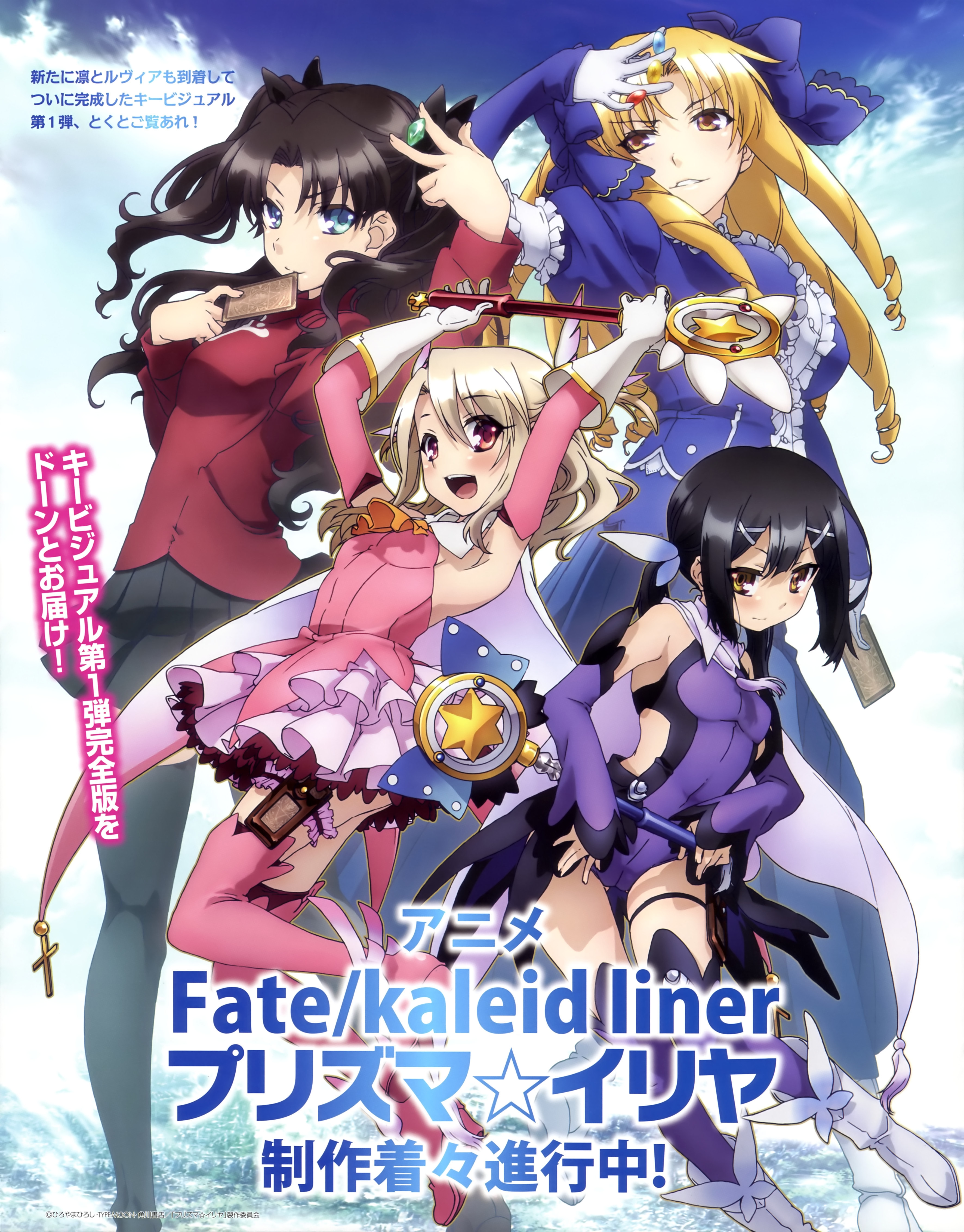 Fate Kaleid Liner Prisma Illya Wallpaper Posted By Ryan Tremblay