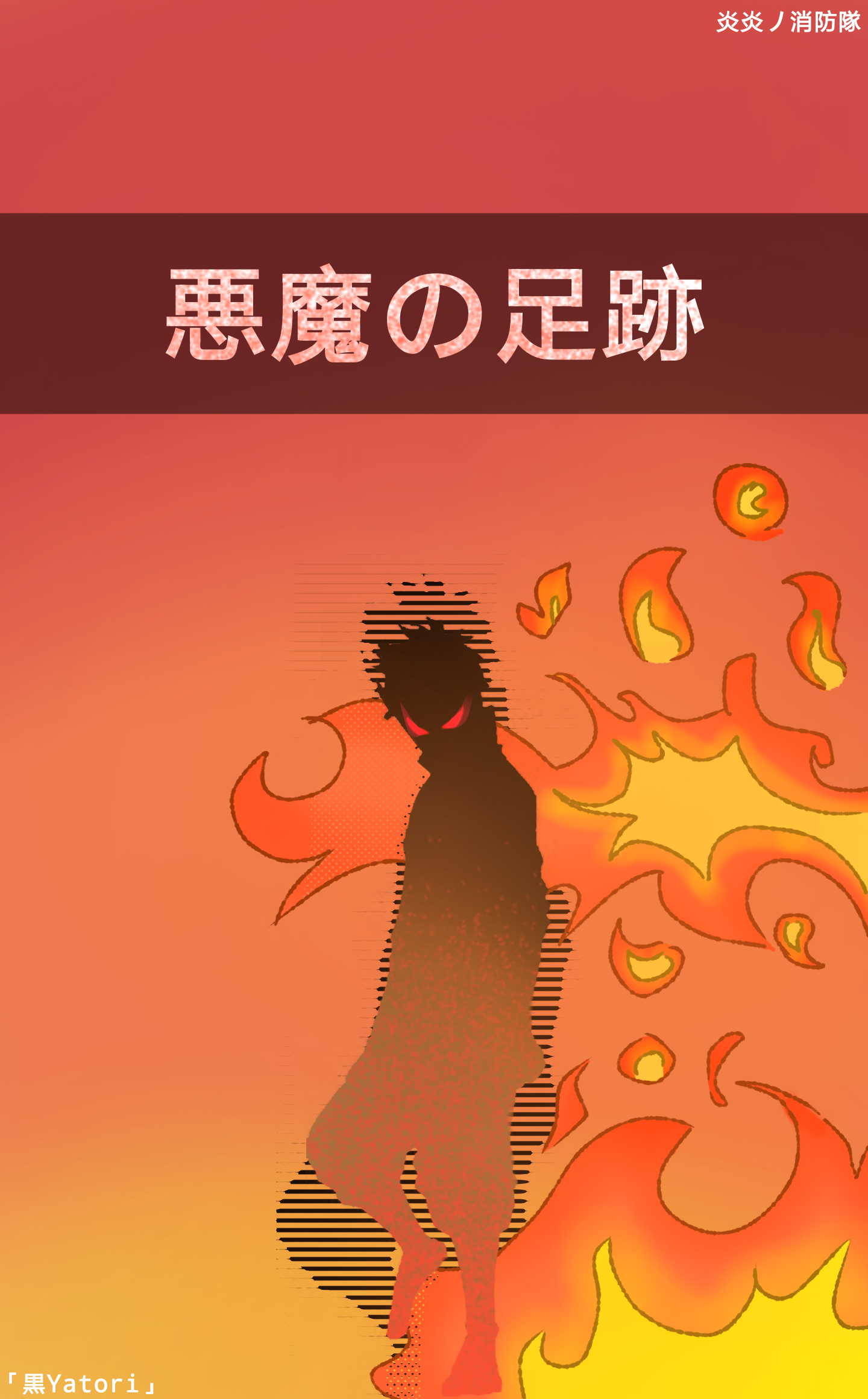 Fire Force Wallpaper Posted By Sarah Thompson Aesthetic fall colors home screen pack for iphone ios 14 with an artist touch! fire force wallpaper posted by sarah