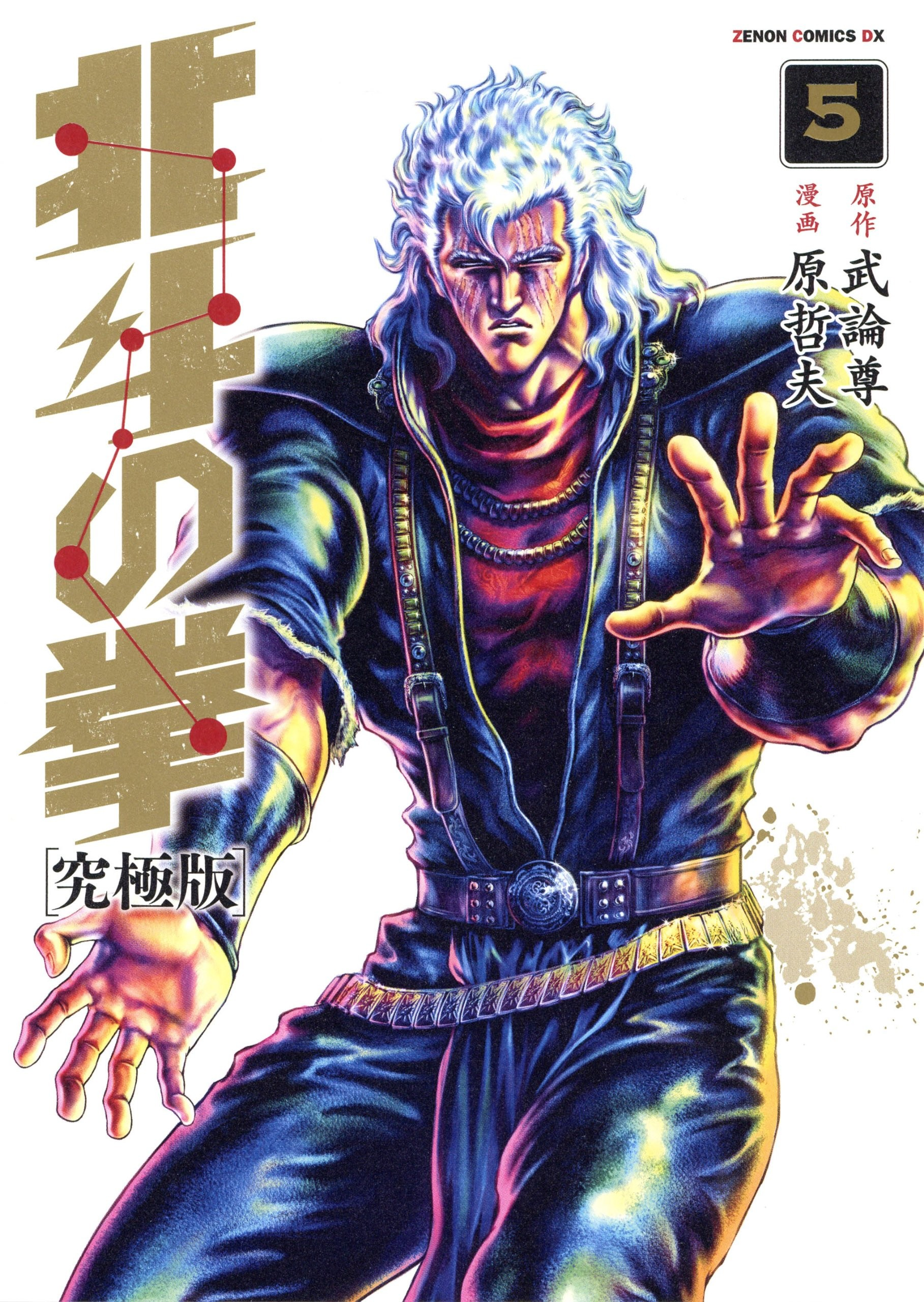 Fist Of The North Star Musou Tensei Kenshiro Kenshiro Photo