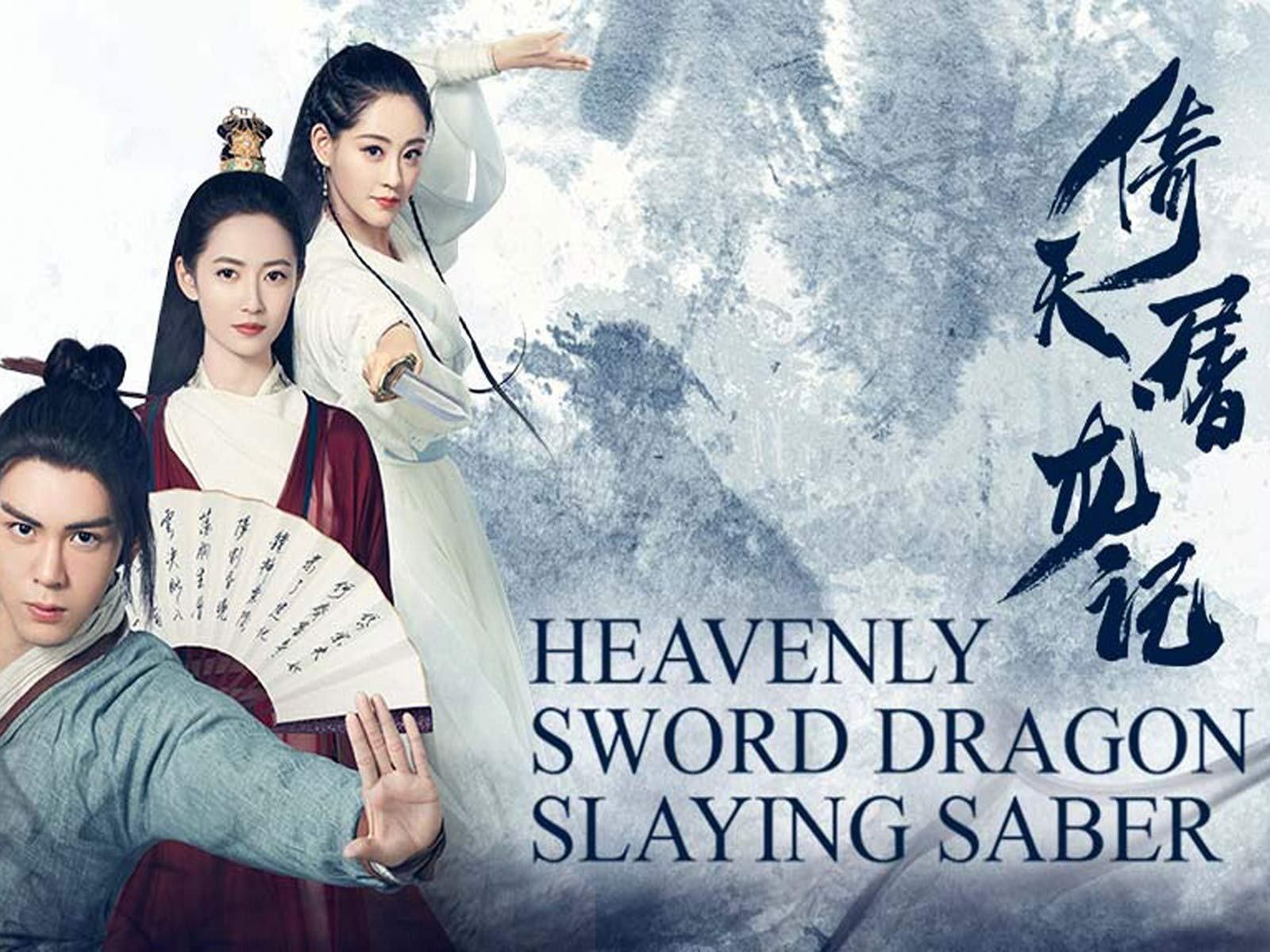 Heavenly Sword And Dragon Slaying Sabre Wallpapers Posted By