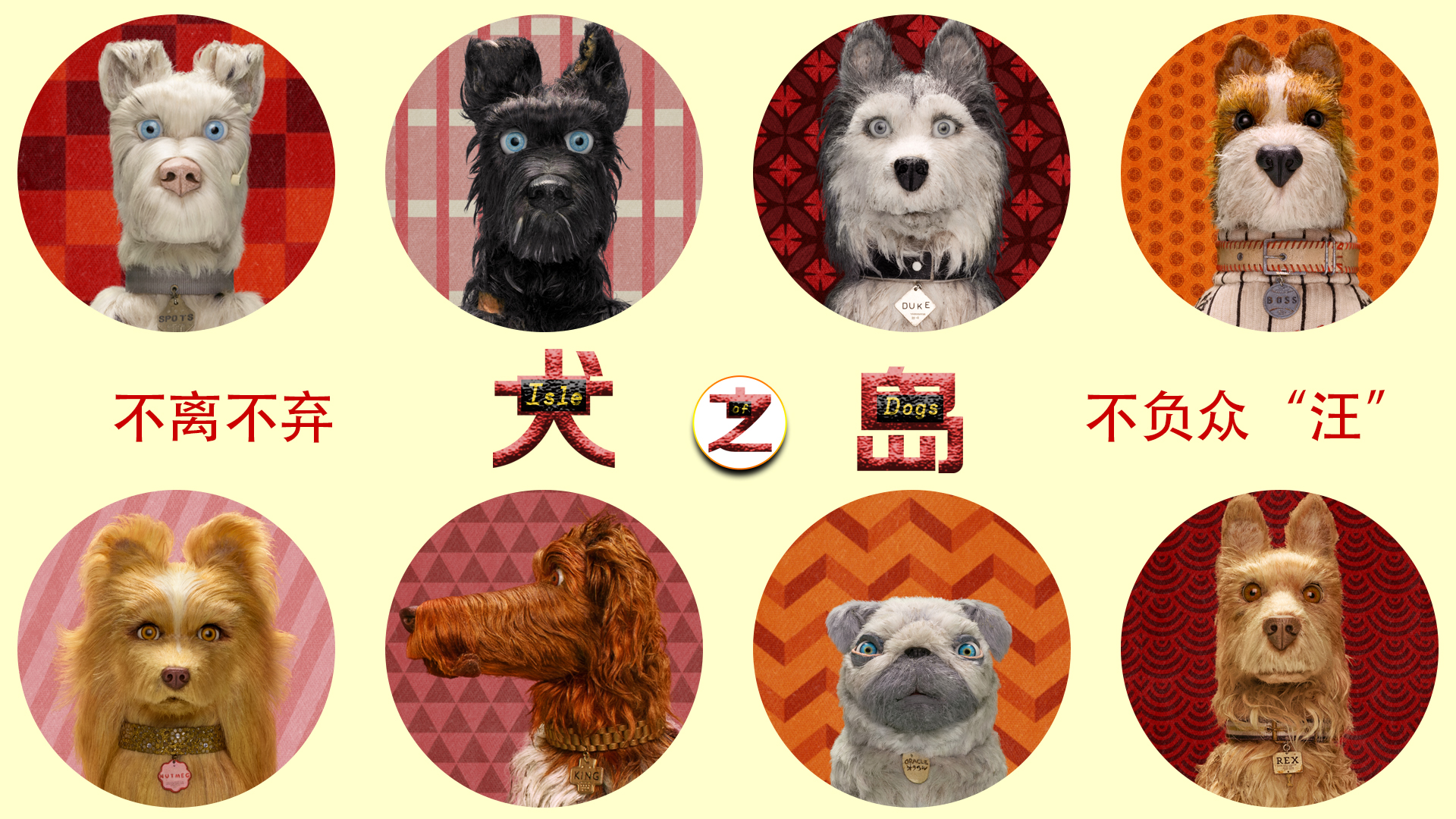 Isle Of Dogs Wallpapers Posted By Ethan Sellers