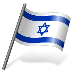 Israel Flag Clipart Posted By Michelle Walker