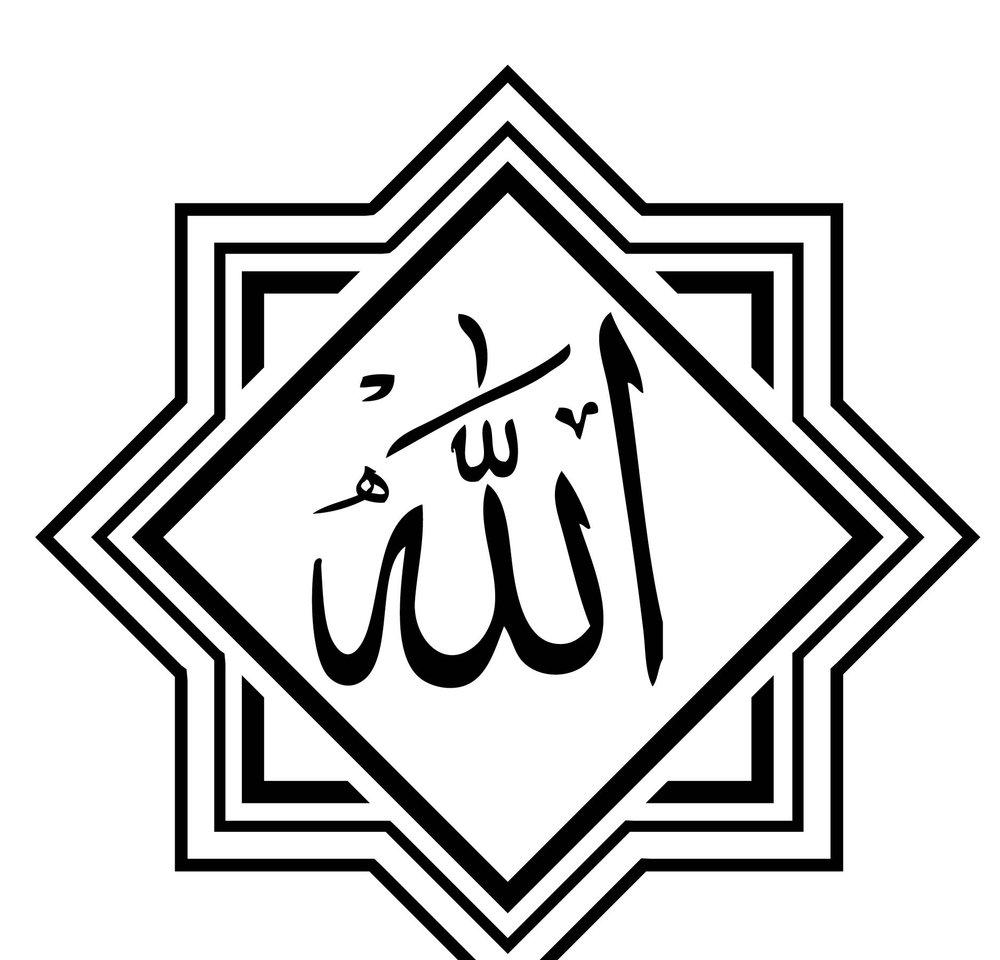 Kaligrafi Allah Posted By Sarah Thompson