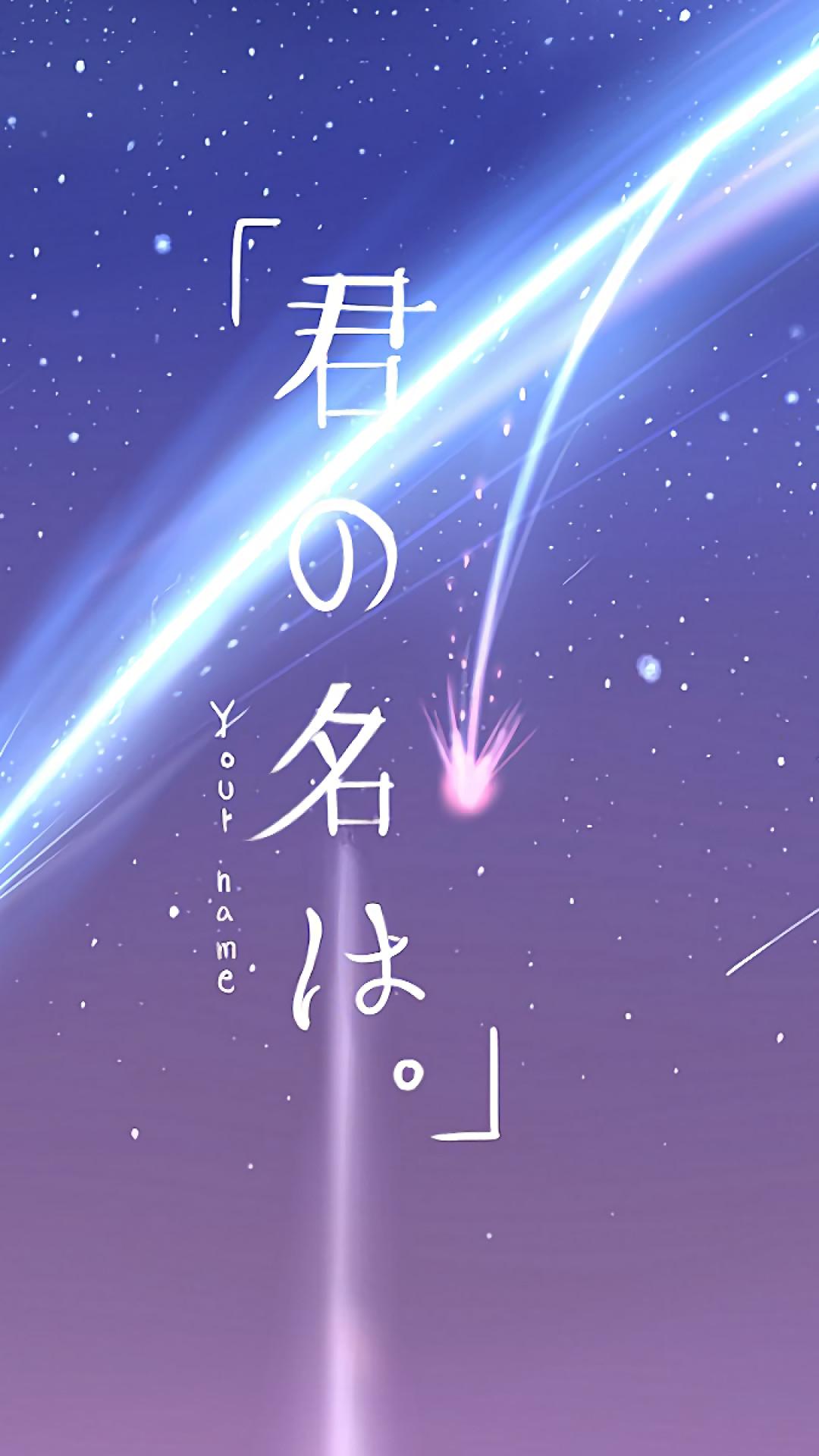 Kimi No Na Wa 1080p Wallpaper Posted By Sarah Thompson