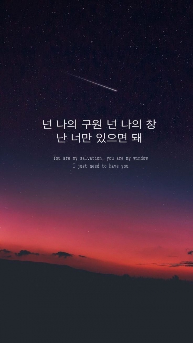 Free download Pin by What collect on AES WALLPAPERS Korean