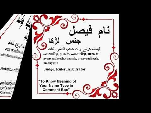 Sadia Name Meaning In Urdu And Lucky Number
