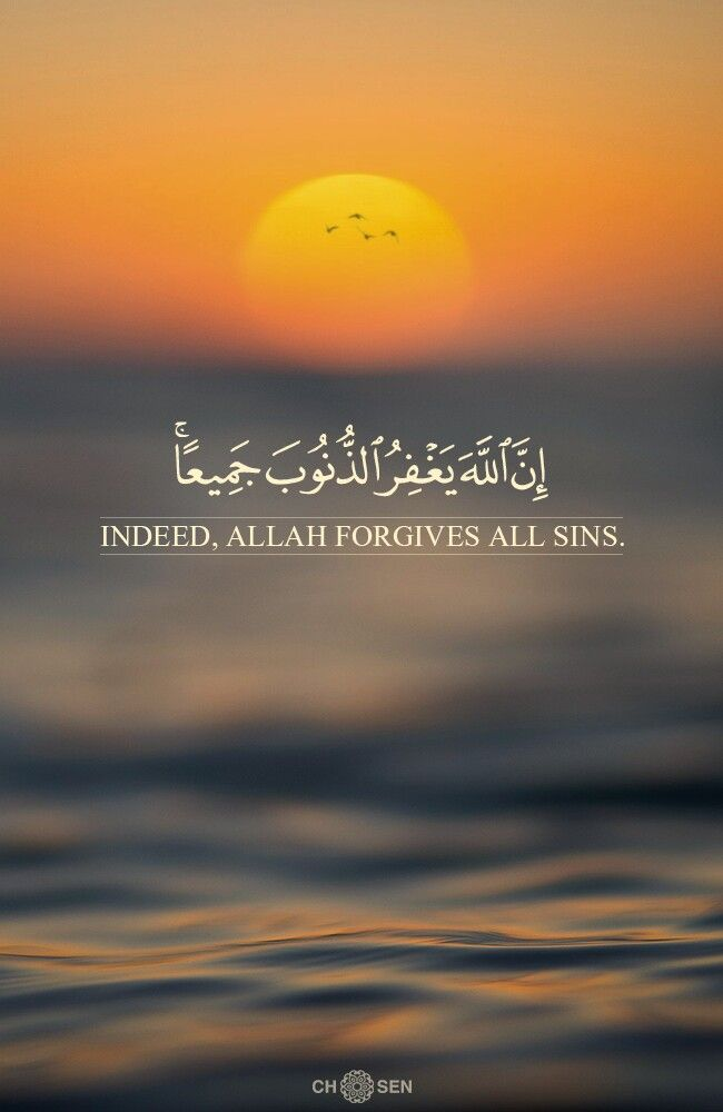 Alhamdulillah Quran Verses About Redemption Hd Wallpapers