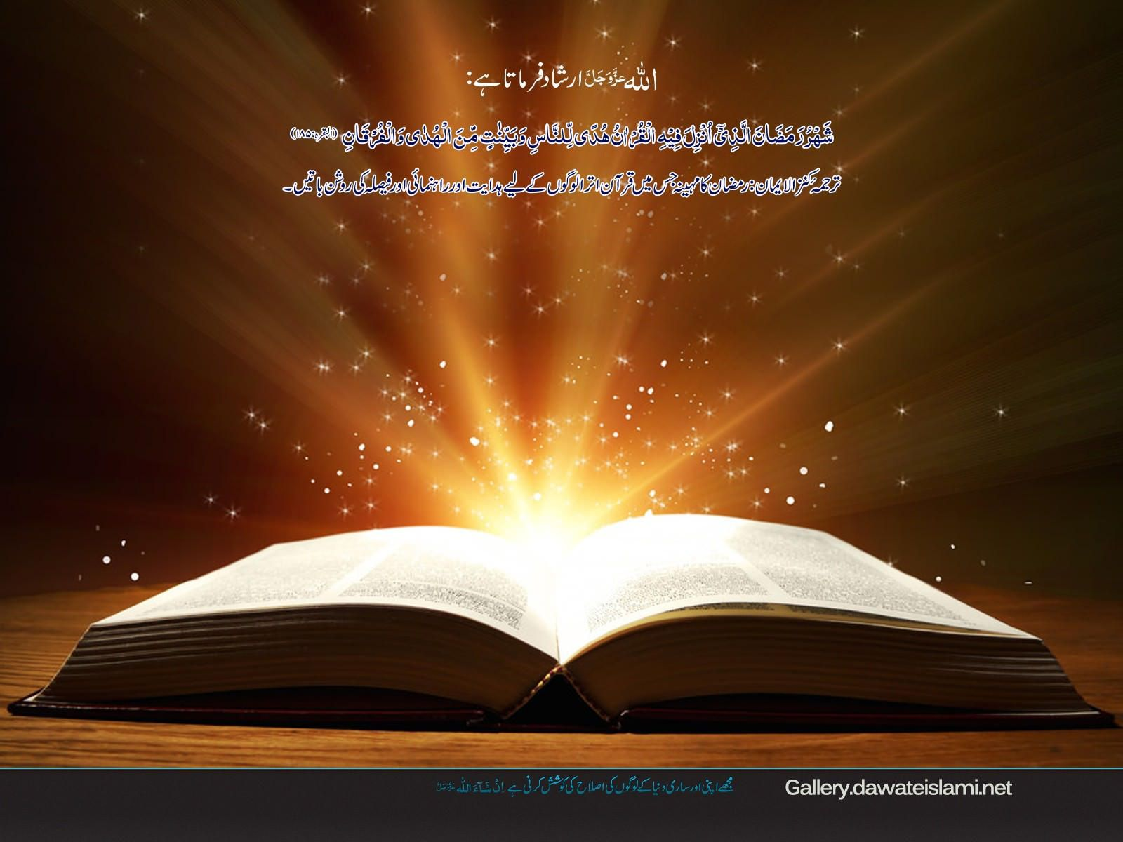 Quran Wallpapers Top Free Quran Backgrounds WallpaperAccess