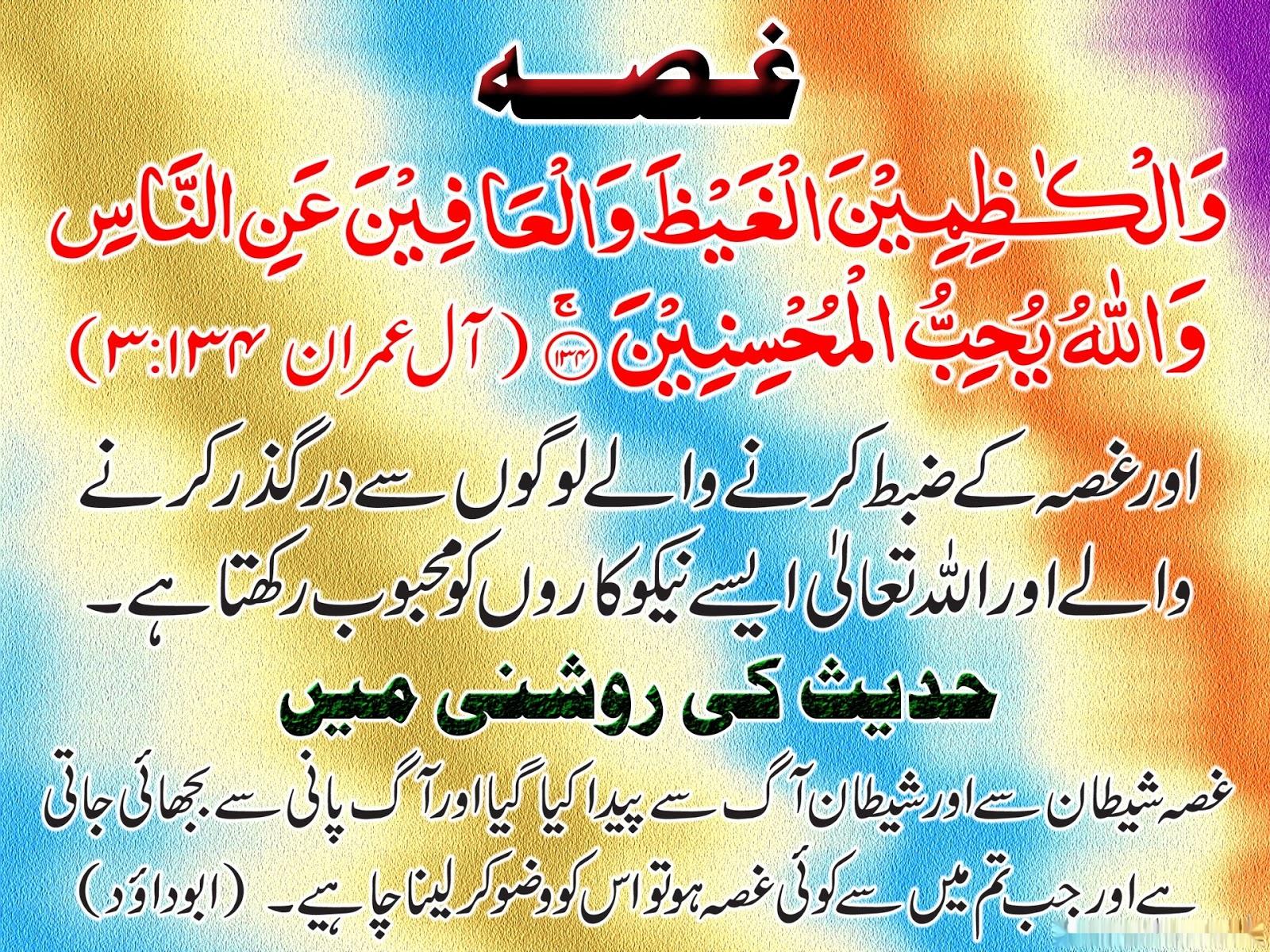 Qurani Ayat Wallpapers Wallpaper