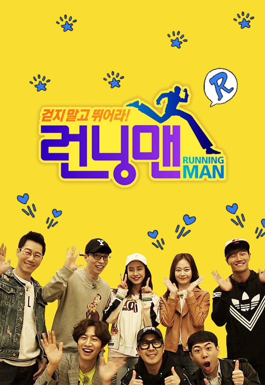 Running Man Wallpaper Posted By Zoey Walker