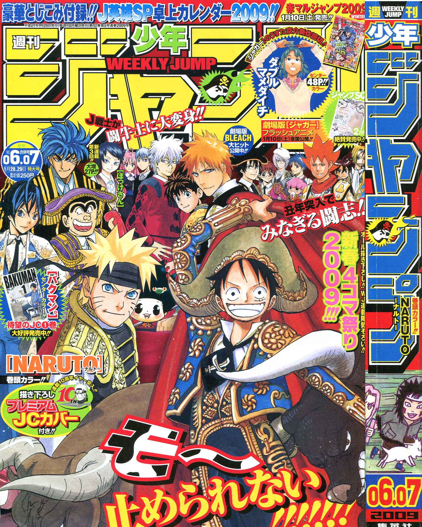 Shonen Jump Wallpapers Posted By John Simpson