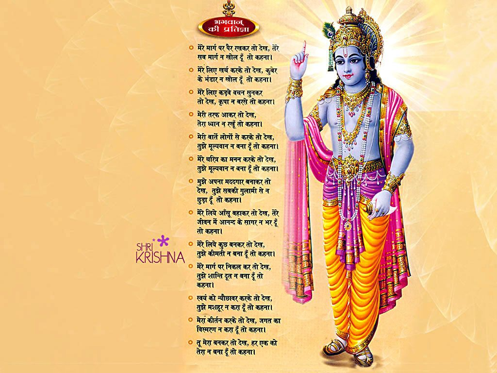 FREE Download Lord Krishna Wallpapers in 2019 Shree
