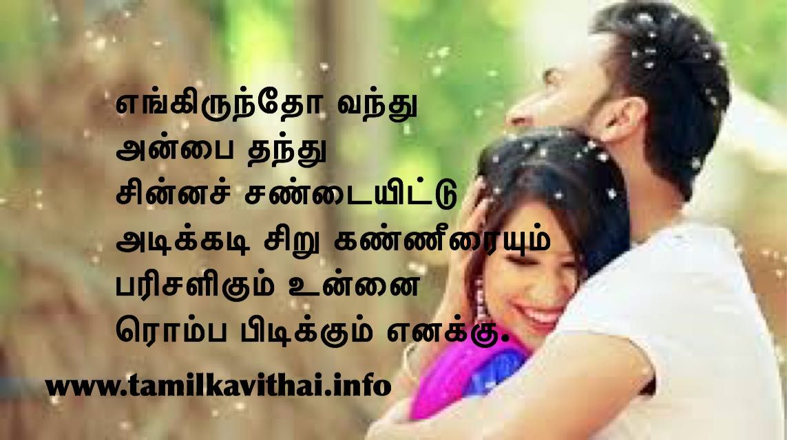 Tamil Kavithai Image Posted By Michelle Sellers