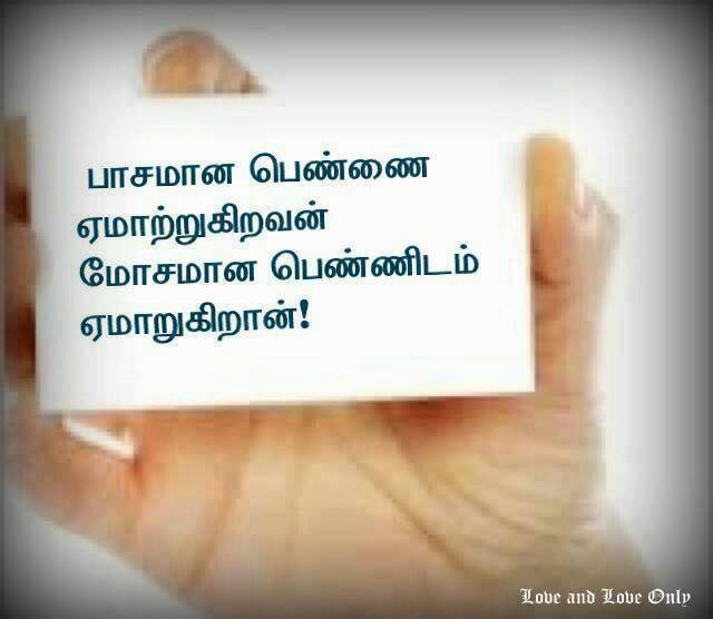 Tamil Kavithai Wallpaper Posted By Ryan Tremblay