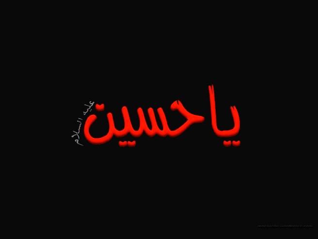 Ya Hussain Wallpaper Posted By Ryan Johnson