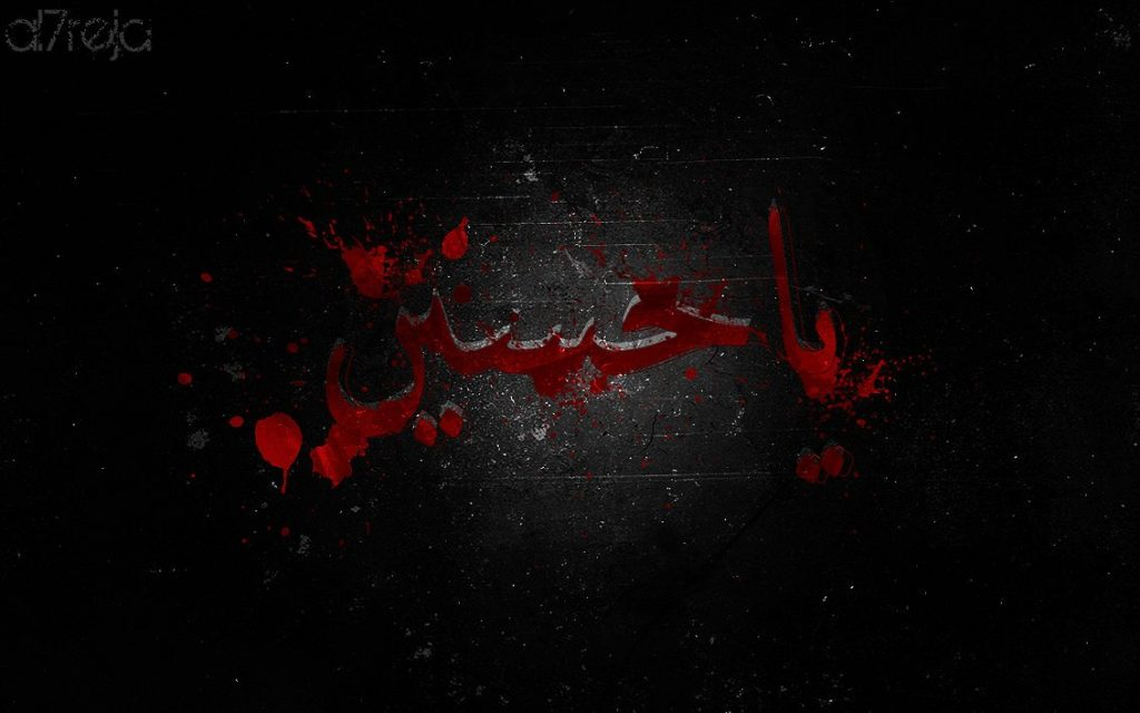 Ya Hussain Wallpapers Posted By Christopher Johnson