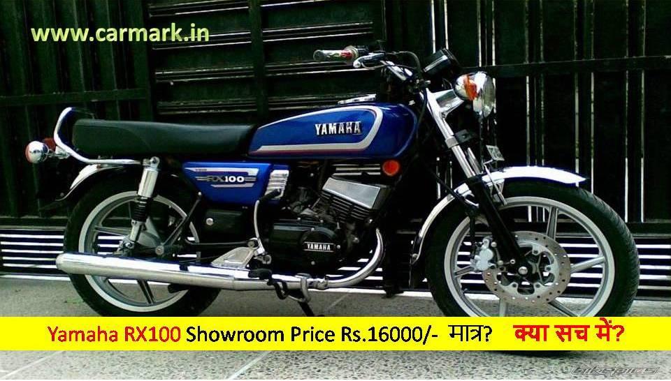 Yamaha Rx100 New Bike Price In Nepal لم يسبق له مثيل الصور Tier3 Xyz